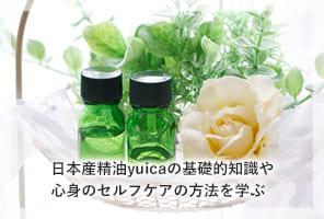 日本産精油yuicaの基礎的知識や心身のセルフケアの方法を学ぶ