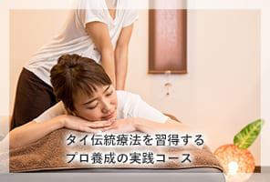 タイ伝統療法を習得するプロ養成の実践コース
