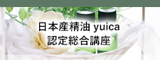 日本産精油yuica認定総合口座